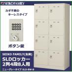 送料無料 SEIKO FAMILY(生興) SLDロッカー 2列4段8人用ロッカー(ボタン錠・ニューグレータイプ) SLD-8W-B b03