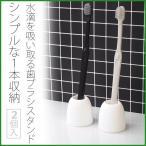 送料無料 珪藻土歯ブラシスタンド 2個入|b03