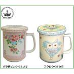ロイヤルアーデン 陶器シリーズ ハーブティーマグ茶こし付き