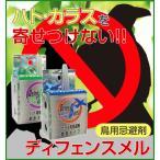コモライフ 鳥用忌避剤 ディフェンスメル 固形 ハト用(1コ入)