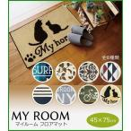 MY ROOM マイルーム フロアマット 45×75cm ブルックリン b03