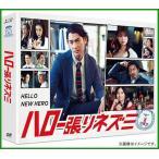 邦ドラマ ハロー張りネズミ DVD-BOX TCED-3710 b03