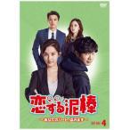 恋する泥棒〜あなたのハート、盗みます〜 DVD-BOX4 TCED-3932|b03
