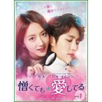 憎くても愛してる DVD-BOX1 TCED-4186|b03