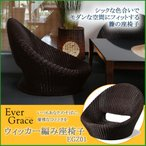 送料無料 Ever Graceエバーグレース ウィッカー編み座椅子 EGZ01|b03