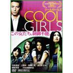 送料無料 DMSM-8460 DVD COOL GIRLS クールガールズ b03