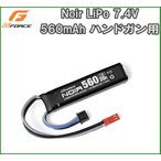 送料無料 G-FORCE ジーフォース Noir LiPo 7.4V 560mAh ハンドガン用 GFG901|b03