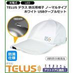防災やアウトドアに! TELUS テラス LED内蔵ノーマルキャップ ホワイト 消防防災推奨品 USBケーブルセット|b03