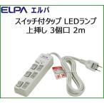 ELPA LEDランプスイッチ付きタップ WBS-LU302B(W)|b03