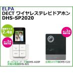 送料無料 ELPA DECT ワイヤレステレビドアホン モニター子機1台カメラ子機1台セット DHS-SP2020 1864200|b03