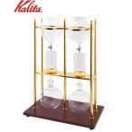送料無料 Kalita(カリタ) 水出しコーヒー器具 水出し器10人用 ゴールド W 45089|b03