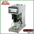送料無料 Kalita(カリタ) 業務用コーヒーマシン KW-15 パワーアップ型 62029|b03