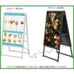 送料無料 A型電飾看板 LED グリップA A1 片面 屋外仕様 ブラック・39410BLK|b03