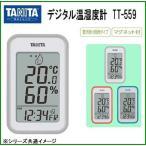 タニタ デジタル温湿度計 青 TT559BL 1個