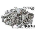 送料無料 Nxstyle 雑草抑制 タイヤにやさしい 駐車場のジャリ TSZ90 約1350kg(約15kg×90袋入 業務用ロット) 99|b03