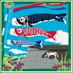 三毛猫みけの夢日記 小ふろしき みけと鯉のぼり 5月 38-054005|b03