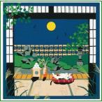 三毛猫みけの夢日記 小ふろしき みけとお月様 9月 38-054009|b03