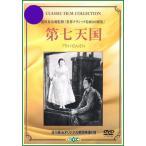 第七天国  DVD