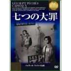 送料無料 DVD 七つの大罪 IVCベストセレクション IVCA-18505|b03