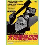 送料無料 DVD 大列車強盗団 IVCF-6090|b03