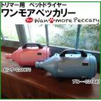 送料無料 日本製 トリマー用 ペットドライヤー ワンモアペッカリー ピンク・021870|b03