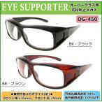 EYE SUPPORTER еведе╡е▌б╝е┐б╝ екб╝е╨б╝е░еще╣═╤▓╓╩┤╦╔╗▀есеме═ OG-450 BRбже╓ещежеє|b03