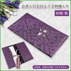 送料無料 念珠入付金封ふくさ刺繍入り 桔梗 紫 FIN-668|b03