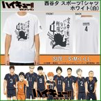 ハイキュー!! 西谷夕 烏野高校 スポーツTシャツ X513-605 ホワイト(白)・A00 男女兼用 LLサイズ b03
