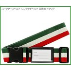 スーツケースベルト ワンタッチベルト 国旗柄 イタリア|b03