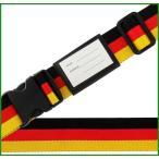 スーツケースベルト ワンタッチベルト 国旗柄 ドイツ|b03