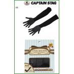 CAPTAIN STAG ����ץƥ��å� UV���åȥ����५�С����դ� ME-6555���֥�å�|b03