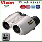 Vixen ビクセン 双眼鏡 ARENA アリーナ Mシリーズ M8×25 1347-00|b03
