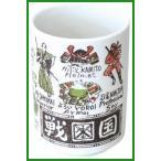 寿司湯呑 戦国英語 8138-0001 b03