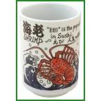 寿司湯呑 エビ 8138-0014 b03