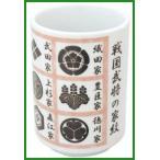 寿司湯呑 戦国家紋 8138-0043 b03