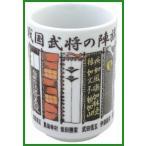 寿司湯呑 戦国陣旗 8138-0044|b03