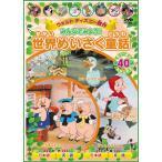 ウォルト ディズニー制作世界めいさく童話 洋画 MOK-11