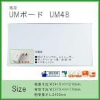送料無料 馬印 映写対応ホワイトボード UMボード 2410×1210mm UM48|b03
