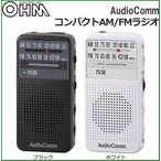 オーム電機 AudioComm FMステレオラジオ RAD-P360Z-W ラジオ