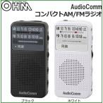 オーム電機 AudioComm FMステレオラジオ RAD-P360Z-K ラジオ