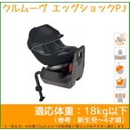 送料無料 Combi(コンビ) チャイルドシート クルムーヴ エッグショックPJ ネイビー 適応体重:18kg以下 (参考:新生児〜4才頃)|b03