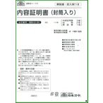契約 12-2N/内容証明書 (封筒入)(ノーカーボン・3枚複写) B4 3組 b03
