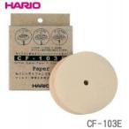HARIO(ハリオ) サイフォン用みさらしペーパーフィルター(100枚入) CF-103E|b03