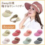 Visor - 全8色 2WAY UVカット 帽子 サンバイザー 折り畳み つば広 フリーサイズ レディース ハット 日焼け防止 紫外線対策