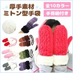 送料無料|全4カラー シンプル 合わせやすい 保温 ミトン型 毛糸 手袋 紐付き レディース 裏地ふわふわ レディーズ グレー