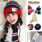 送料無料|子供用 マフラー ニット帽 セット フリーサイズ キッズ ベビー 防寒 冬 可愛い 全3色 オレンジ ブルー ピンク