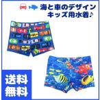 在庫処分 スイミングパンツ 水着 男の子 ジュニア ポイント消化 車&魚デザイン 全5サイズ かっこいい  スイムウェア 大きいサイズ 水着 夏 海 b01