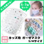 ガーゼマスク 3枚セット 洗えるマスク 8層ガーゼ 子ども 男の子 女の子 中高生 大人 白 柄あり|b01