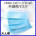 送料無料 マスク ますく 不織布 10枚