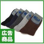 【冬シューズと一緒に購入】アンゴラ素材 柔らか靴下 ソックス 1足 冬 防寒【対象商品最大5点まで購入可】